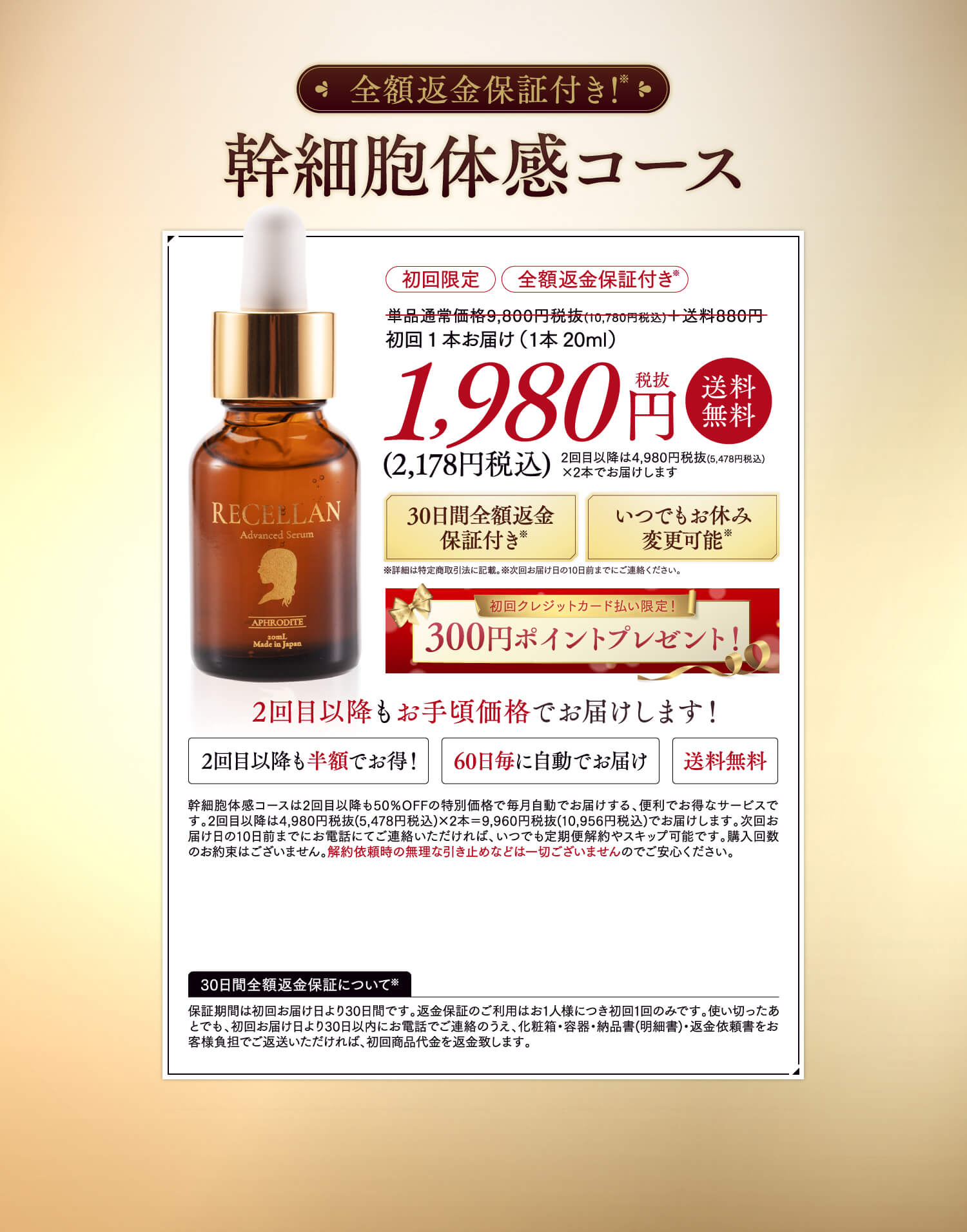 RECELLAN 幹細胞体感コース 初回1本お届け 1,980円(税抜) 送料無料