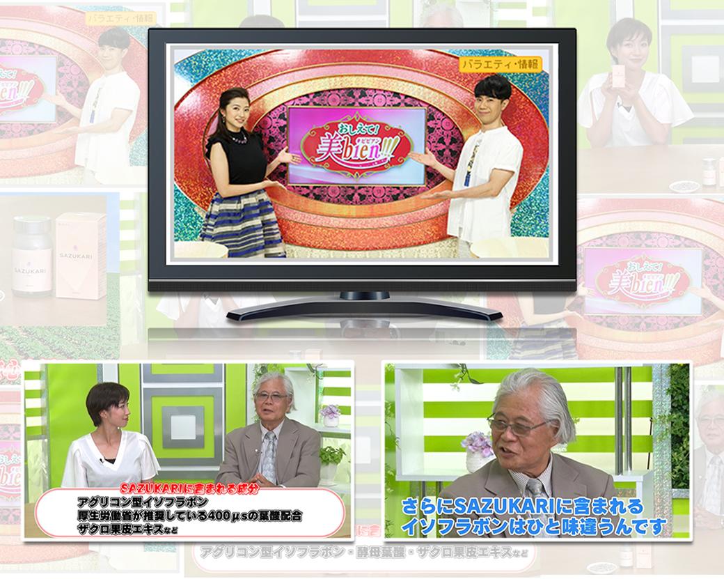TV番組「教えて!ビビアン!」にて、SAZUKARIが紹介されました。